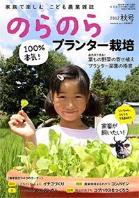 「のらのら」2012秋号