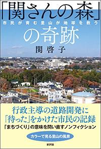 「関さんの森」の奇跡 市民が育む里山が地球を救う